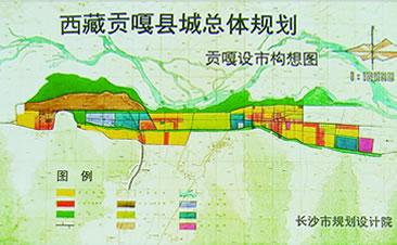 西藏贡噶县城总体规划
