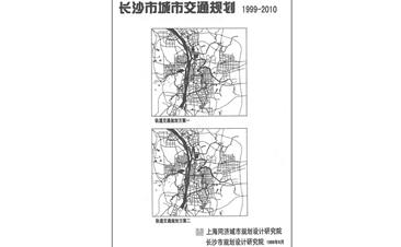 长沙市城市交通规划(1999-2010)