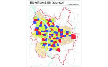 长沙市消防专业规划(2012-2020)