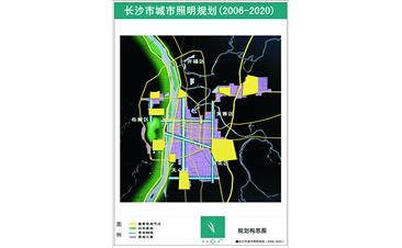 长沙市城市照明规划(2006-2020)