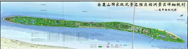 岳麓山国家级风景名胜区橘洲景区详细规划