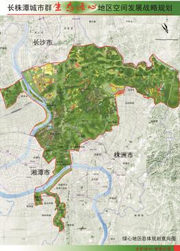 长株潭城市群生态绿心地区空间发展战略规划(方案)